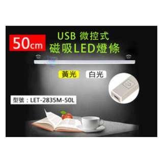 USB 微控式 內磁吸LED燈條 50cm(45燈)(三鍵多段調光)[白光/黃光] LET-2835M-50L