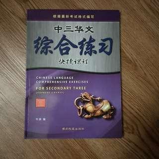 O-Level Sec 3 中三徐综合练习 Assesment Book