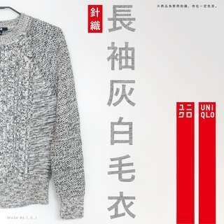 🚚 【現貨】UNIQLO 冬季針織長袖灰白毛衣|女裝【別因金額而畏懼啊!來個以物易物如何?】