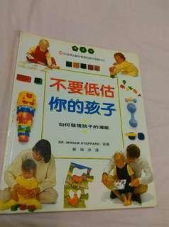 🚚 育兒書籍