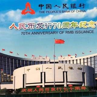 70th Anniversary of RMB Issuance