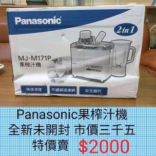 🚚 Panasonic果榨汁機