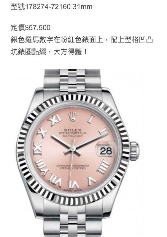Rolex Oyster Perpetual Datejust 31 (178274)