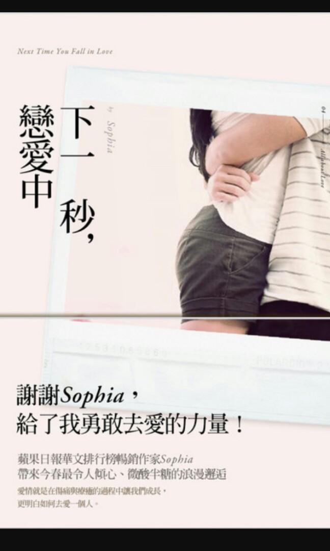 春天出版Sophia小說-下一秒戀愛中,幸福未完待續,不真心告白,結束你說是開始,雲與薄荷糖,舒芙蕾遊戲,陪在那你身邊,透明的你透明的愛情