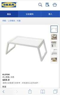 IKEA床上餐盤