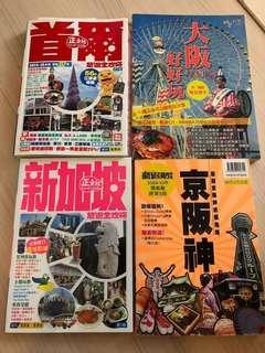 首爾、京阪神、新加坡旅遊書