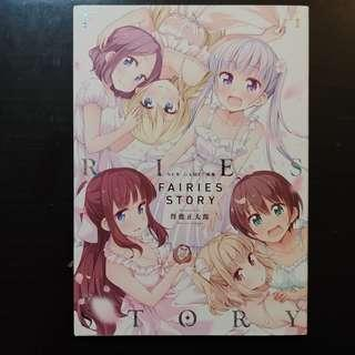 New Game! Fairies Story Artbook