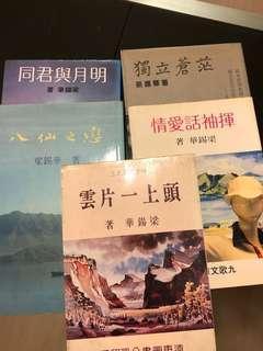 梁錫華小説