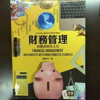 🚚 財務管理 新觀念與本土化 七版 謝劍平著 #我要賣課本