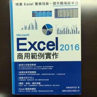 🚚 Microsoft Excel 2016 商用範例實作 #我要賣課本