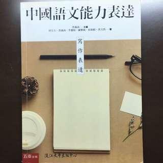 🚚 中國語文能力表達-寫作表達 #我要賣課本