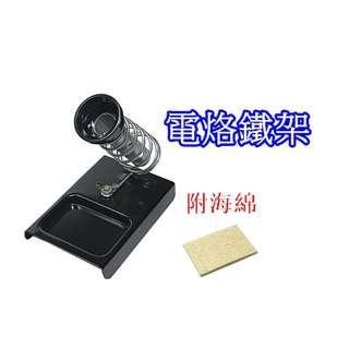 台灣製造 電烙鐵架 附海綿 電焊槍 電烙鐵 烙鐵架 架子 焊錫槍架 鐵製 彈簧 烙鐵架 插入式 鎖螺絲