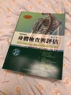 🚚 身體檢查與評估 #我要賣課本