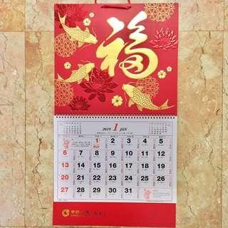 <全新>2019年豬年福字掛曆