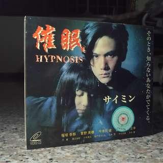 ⭐FREE VCD movie 催眠 サイミン Hypnosis 1999 - FOC Blessing