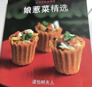 娘惹菜精选食谱 nonya dishes recipe cookbook