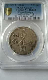 PCGS AU Detail 喀造光绪银圓五錢,少有高分