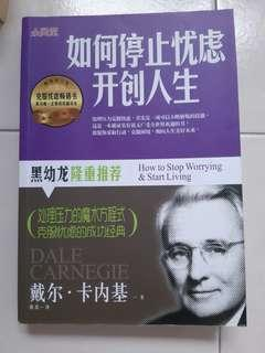 🚚 Dale carnegue how to stop worrying and start living