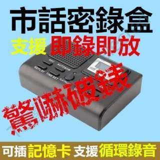 獨立式 市話 密錄 盒 MP3 室話 自動 循環 電話錄音機 插記憶卡 室內 電話 秘錄 器 蒐證 自保 神器 答錄機 telephone recording box SD card phone call voice spy recorder