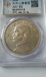 公博AU 民國二十三年帆船币