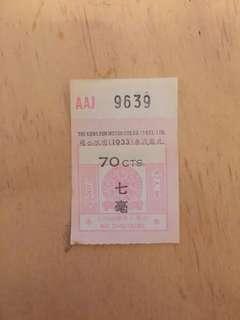70年代九巴七毫車票 KMB bus ticket 70cents