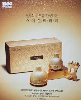 🚚 Su:m37 - Losec Summa Elixir Cream Special Set