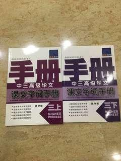 Secondary 3 Higher Chinese Vocabulary Handbook