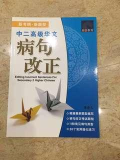 Secondary 2 Higher Chinese Assessment Book