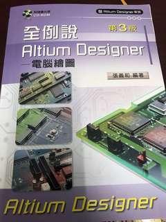 🚚 全例說Altium Designer電腦繪圖 #我要賣課本