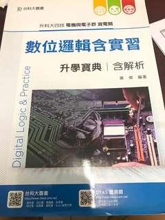 🚚 數位邏輯設計含實習 #我要賣課本