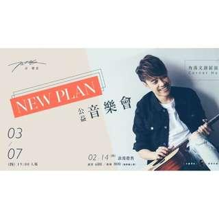 2019TANK 呂建忠 NEW PLAN 公益演唱會TANK演唱會呂建忠演唱會連號兩張2019/3/7門票