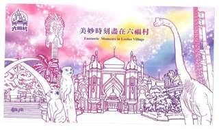 六福村主題遊樂園 門票一張