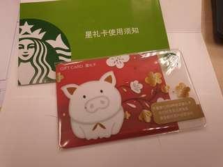 Starbucks card China CNY version piggy 2019