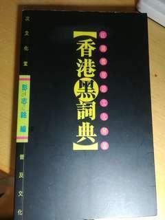 香港黑詞典
