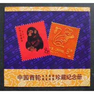 中國首輪十二生肖鍍金郵票