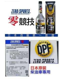 🚚 日本ZERO/SPORTS 柴油過濾器清洗劑
