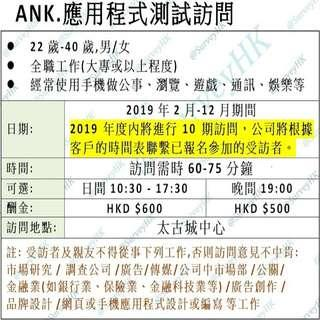 ANK.應用程式測試 訪問 (2-10月)