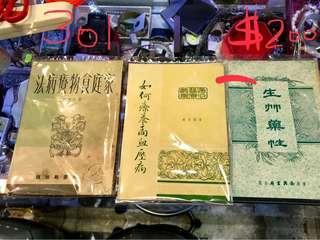 全部舊書本,大都是珍藏版,十分罕見,約50-70年代,保存良好,每本$100起,任揀3本特價$200