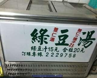 🚚 二手豆花檯 可冷凍或冷藏 (內含8個豆花桶)