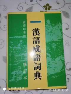 漢語成語詞典