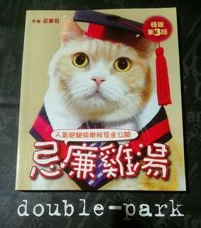 忌廉雞湯 <貓奴寵物書籍>