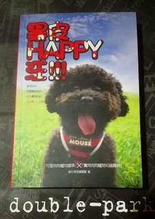 黑皮HAPPY汪!!! <狗奴寵物書籍>