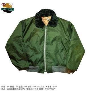 古著美製東京選品MA-1寬版飛行外套
