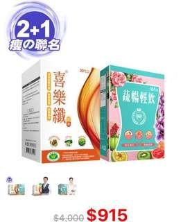 DV 笛絲薇夢大S代言 潘懷宗推薦 喜樂纖膠囊 280元(30顆/盒)健康食品認證中