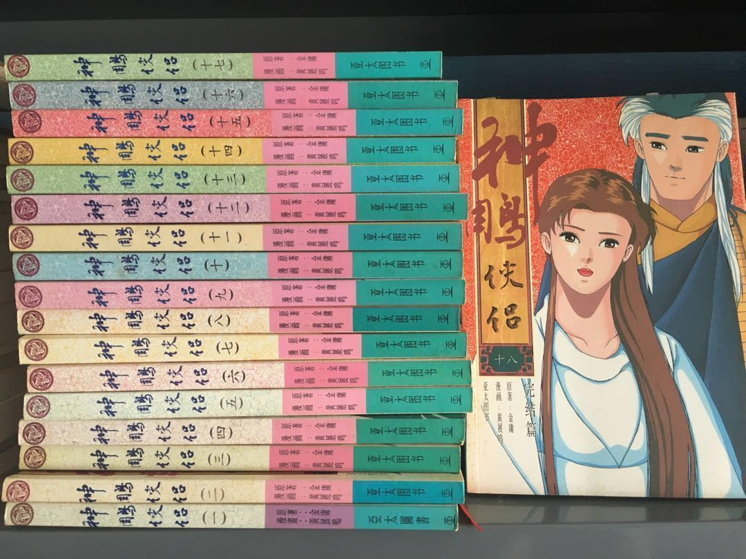 Chinese Comics-The return of the condor heroes