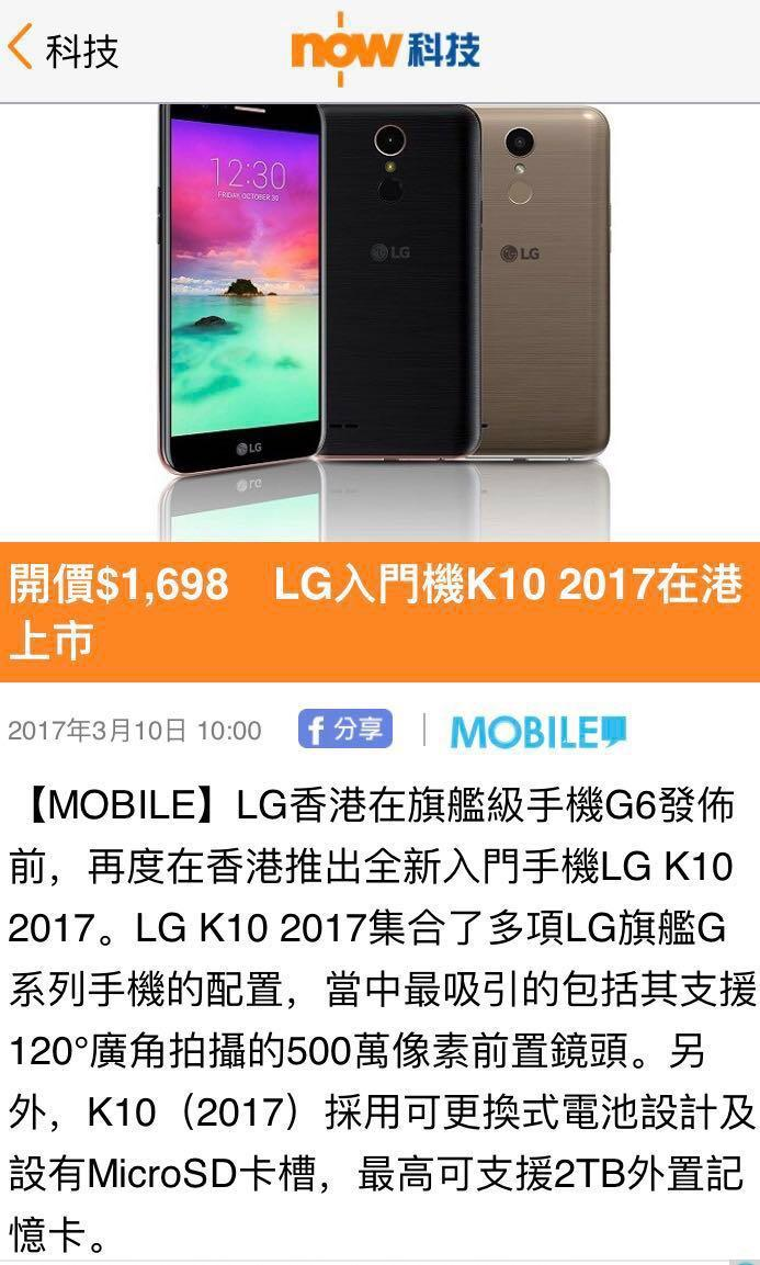 LG K10 2017 全新電話 New Smartphone mobile phone
