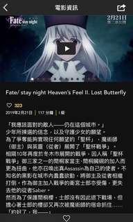 50兩張《Fate/ stay night Heaven's Feel II. Lost Butterfly》優先場