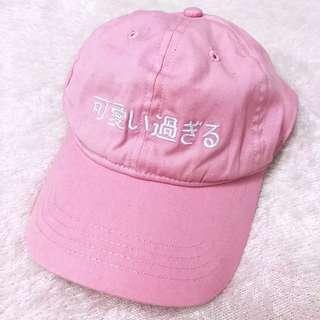 🌸可愛い過ぎる Pink Too Cute Kawaii Embroidered Word Slogan Harajuku Baseball Cap