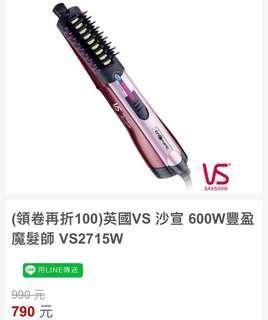 🚚 沙宣 VS 600W 豐盈魔髮師 電棒 VS2725W 電棒捲