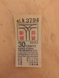 70年代電車票恭賀新禧,背面至寶三鞭丸 Hong Kong Tram Ticket circa 1970's